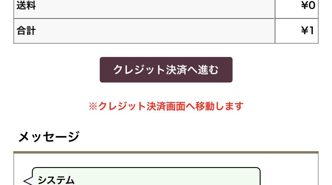 SmartPhone_kessai_botan