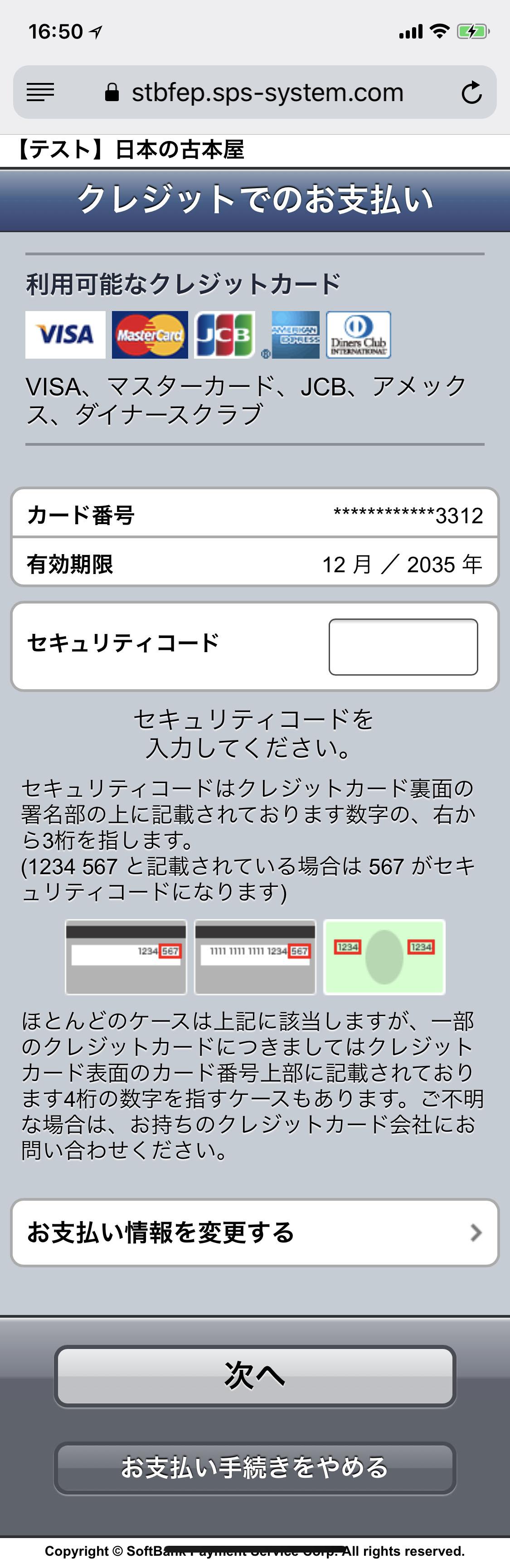 SmartPhone_tourokuzumi_001