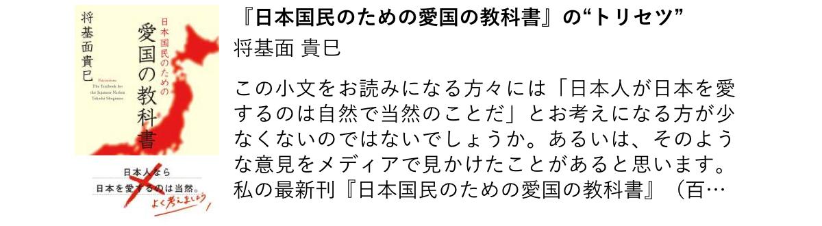 """『日本国民のための愛国の教科書』の""""トリセツ"""""""