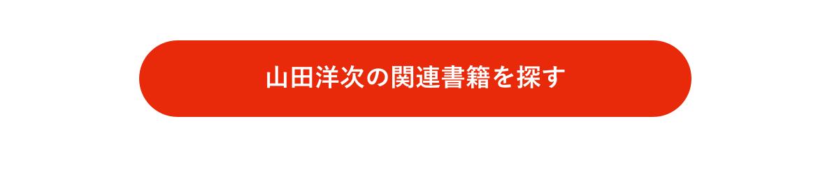 山田洋次の関連書籍を探す