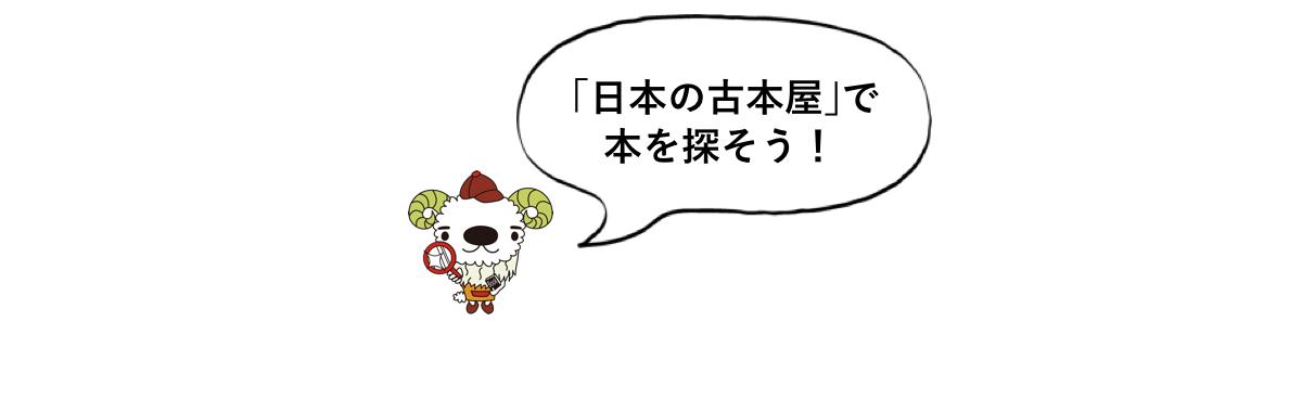 「日本の古本屋」で本を探そう!
