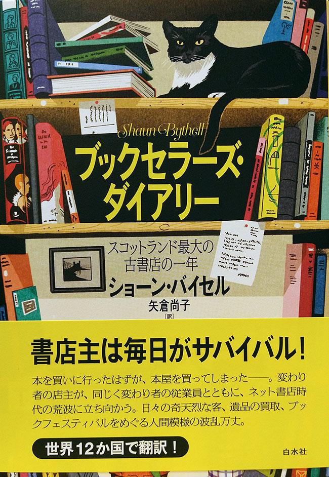 bookdiary