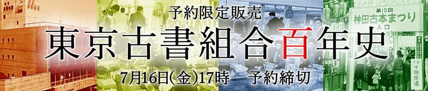 東京古書組合百年史