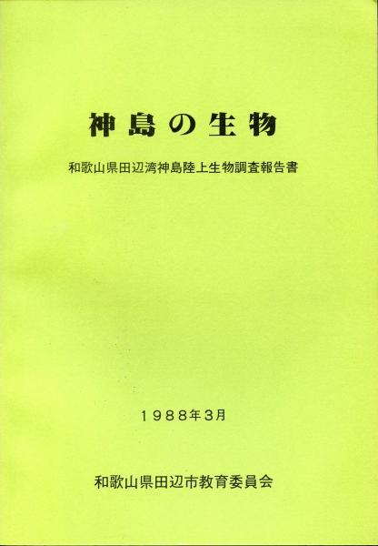 田辺 市 教育 委員 会