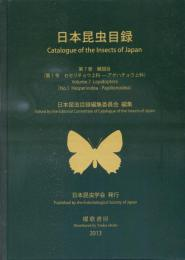 日本昆虫目録 = Catalogue of the Insects of Japan