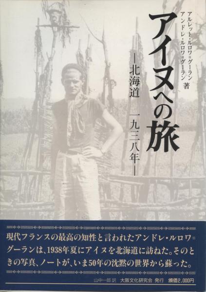 アイヌへの旅 : 北海道 1938年(アンドレ・ルロワ=グーラン, アルレット ...
