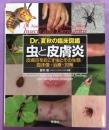 Dr.夏秋の臨床図鑑虫と皮膚炎 = Dr.Natsuaki's Clinical Photo Album Insects and Dermatitis : 皮膚炎をおこす虫とその生態/臨床像・治療・対策
