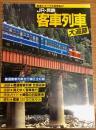 JR・民鉄 客車列車大追跡 <鉄道ジャーナル別冊 №27>