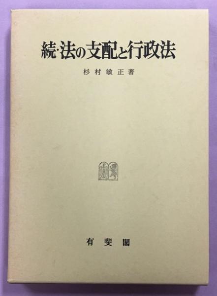 法の支配と行政法(杉村敏正 著) / 南陽堂書店 / 古本、中古本、古書籍 ...