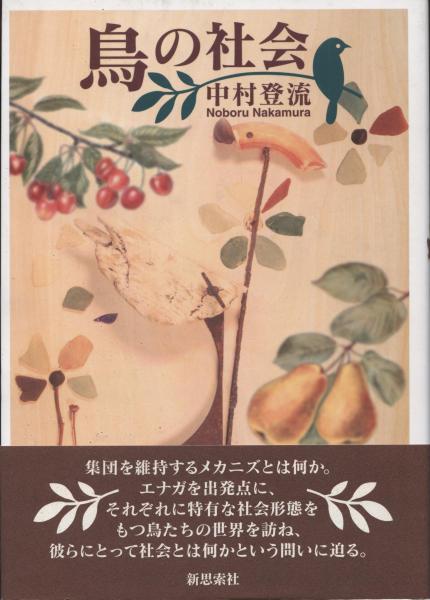 鳥の社会(中村登流 著) / 南陽堂書店 / 古本、中古本、古書籍の通販は ...