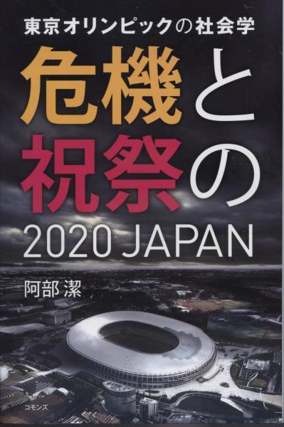 東京オリンピックの社会学危機と祝祭の2020JAPAN(阿部潔著) / 古本 ...