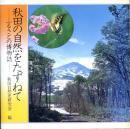 秋田の自然をたずねて : ふるさとの博物誌