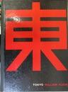 TOKYO  WILLIAM KLEIN ウィリアム・クライン写真集