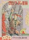 ロビン・フッドの冒険 (世界名作全集18)