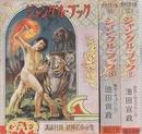 ジャングル・ブック1.2.3 全3冊 (世界名作全集21.33.44)