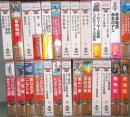 カラー版 少年少女世界の文学 全26巻(本巻24冊 +別巻2冊)