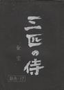 三匹の侍 秘宝   テレビ映画台本