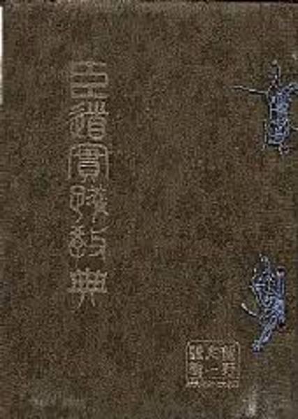 臣道実践教典 歴代御製と御聖徳(...
