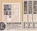 創作探偵小説集 全4冊 (完全復刻版) 1.湖畔亭事件/2.一寸法師/3....