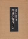 探偵小説四十年 (限定・二重函付・毛筆署名入り)