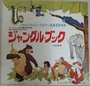 ジャングル・ブック 誕生30周年記念作品 (映画パンフレット・日比谷映画劇場)