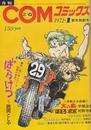 月刊COMコミックス 1972年1月 新年刷新号 (カレンダー欠)