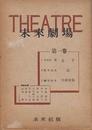 未来劇場 第1巻 1-3 3冊一括 1.小山内薫「息子」/2.阪中正夫「馬...