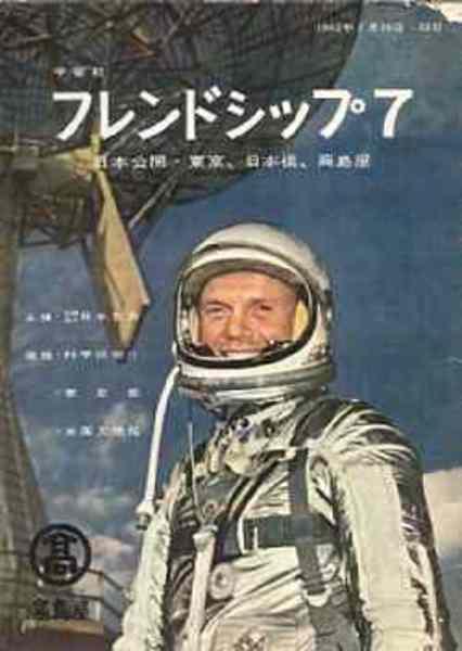 宇宙船フレンドシップ7 公開展パンフレット / 北天堂書店 / 古本、中古本、古書籍の通販は「日本の古本屋」