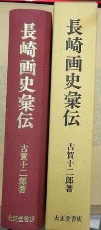 長崎画史彙伝(古賀十二郎) / 古本、中古本、古書籍の通販は「日本の ...