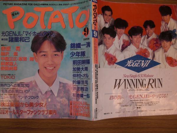 ポテト POTATO 1991年9月 / 古本、中古本、古書籍の通販は「日本の ...