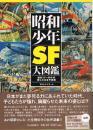 昭和少年SF大図鑑 昭和20~40年代僕らの未来予想図