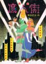 戯曲 魔人街 (劇団鳥獣戯画)