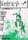 幻想文学⑦ 1984年夏号 特集:幻想児童文学 現代日本のファンタジー