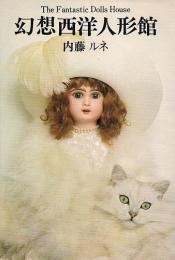 幻想西洋人形館 The Fantastic Dolls House
