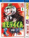 オモライくん(全2) Kodansya Comics