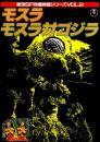 モスラ/モスラ対ゴジラ 東宝SF特撮映画シリーズVOL.2