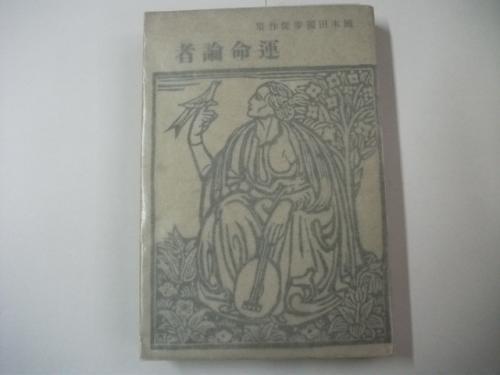運命論者 國木田独歩傑作集(國木...