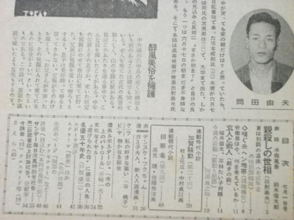 サンデー毎日 昭和26年7月1日 名...