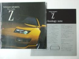 日産車カタログ Fairlady Z/Technology Note