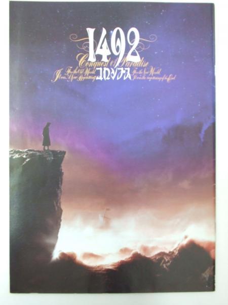 映画パンフ 1492 コロンブス(リ...