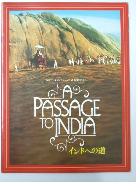 映画パンフ インドへの道(E.M.フ...