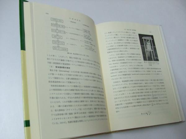 新 応用昆虫学(斎藤哲夫・松本義明・平嶋義宏.他共著) / 文教堂書店 ...