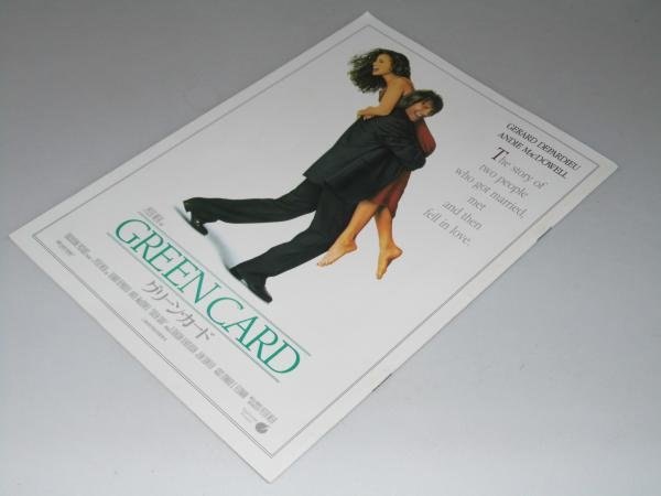 グリーン カード 映画