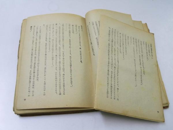 愛染椿 (川口松太郎/喜多村栄太郎.装幀) / 文教堂書店 / 古本、中古本 ...