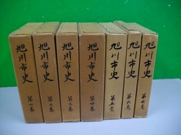 旭川市史 全7冊 / 伊藤書房 / 古...