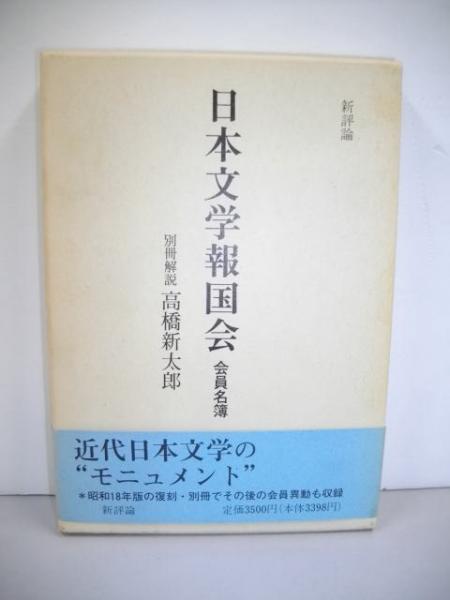 日本文学報国会 会員名簿 昭和18...