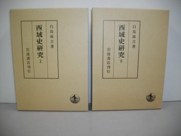 西域史研究 上・下巻/2冊(白鳥庫...