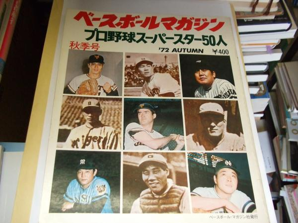 ベースボールマガジン 1972年秋季号 プロ野球スーパースター50人 ...