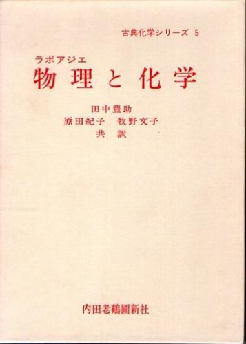 物理と化学 (古典化学シリーズ 5...