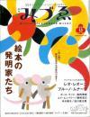 季刊 みづゑ  絵本の発明家たち  2004年冬号 通巻13号 (別冊美術...